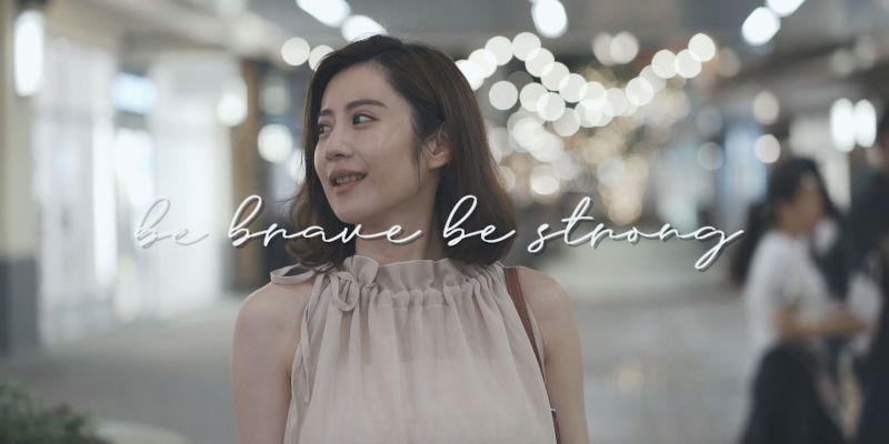 Be brave, be strong 勇敢接受負面情緒 才能真正的快樂