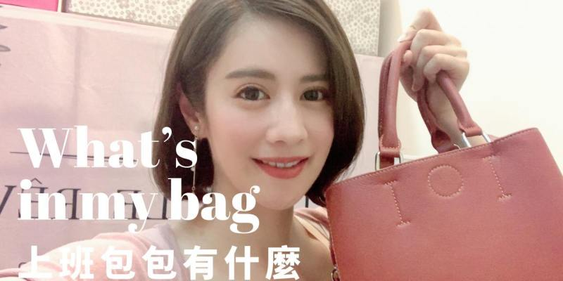 2019 What's in my bag? 上班包包裝什麼
