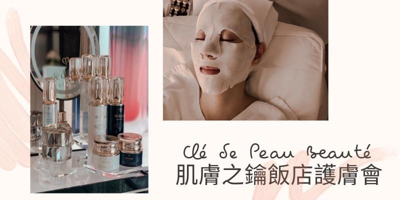 飯店護膚會長怎樣? VIP奢華體驗 ft.肌膚之鑰Clé de Peau Beauté