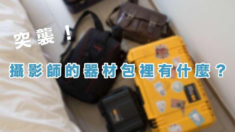 女生攝影Ep6: 攝影師的器材包裡有什麼? 拍出夢幻感的好物大公開