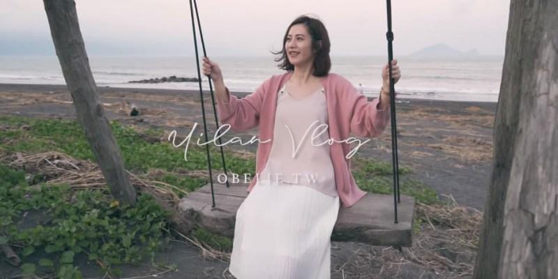 宜蘭Yilan Cinematic vlog:斑比山丘、龜山朝日海岸鞦韆、 紅樓中餐廳 、湯蒸火鍋