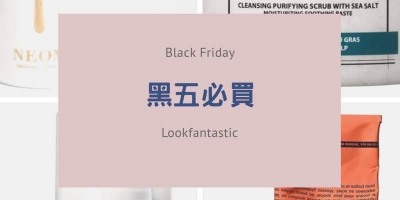 購物:lookfantastic 我的必買黑五優惠/聖誕節禮物