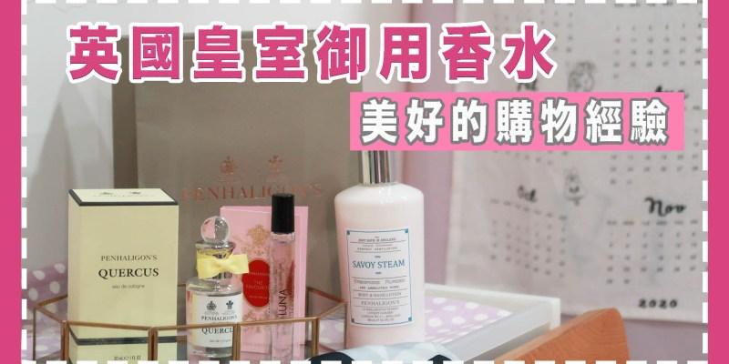 【香氛】英國皇室認證沙龍香水:潘海利根Penhaligon's 靠櫃經驗&開箱新香水