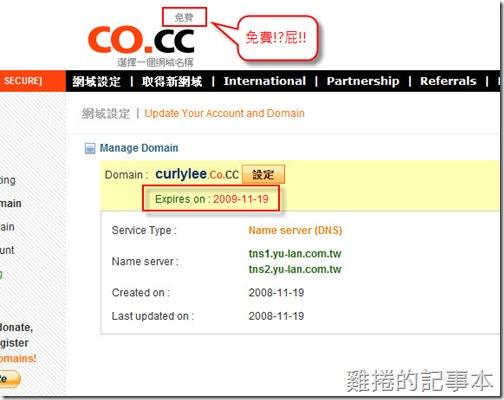 co.cc免費試用到期