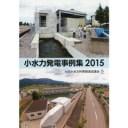 小水力発電事例集 2015