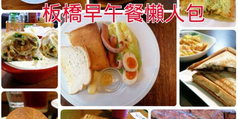(2020.3月更新)板橋早午餐推薦~好吃不踩雷♥懶人包♥偷渡新北各區早午餐