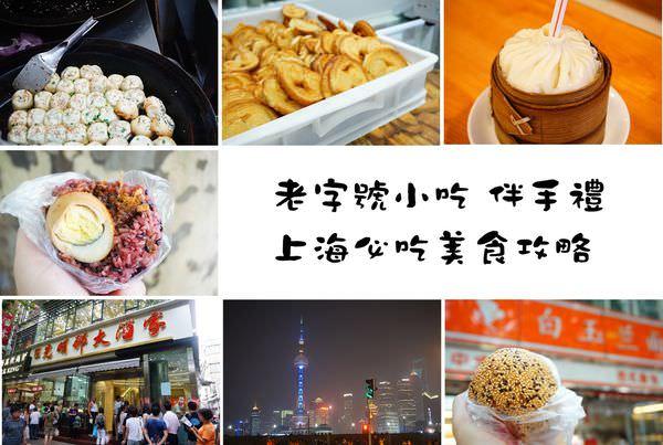 """上海必吃美食攻略""""伴手禮""""老字號小吃~好吃不採雷♥懶人包♥"""