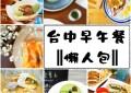 (2020.6月更新)台中早午餐推薦~好吃不採雷 ♥懶人包♥