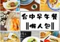 (2020.1月更新)台中早午餐推薦~好吃不採雷 ♥懶人包♥