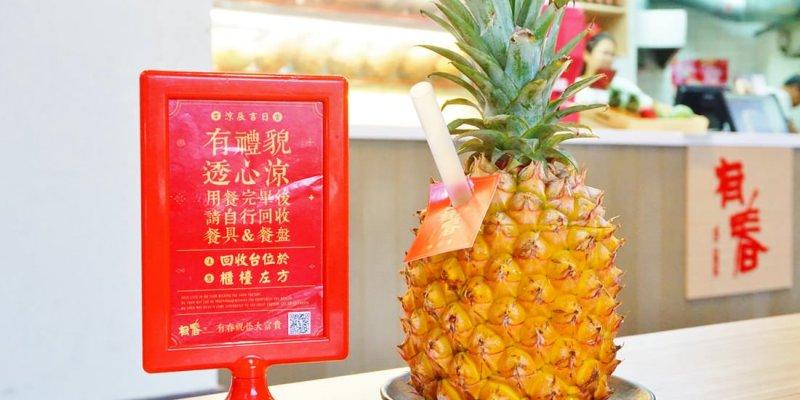 """【台中西區美食】有春冰菓室    季節限定芒果冰""""整顆旺來汁"""