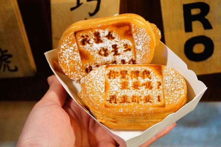 """【台北大安美食】很有事雞蛋糕    臨江夜市""""撩妹必備雞蛋糕!!"""