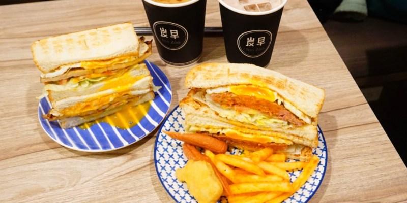"""【新北淡水早午餐】炭早商行TanZao    爆漿半熟蛋""""大份量碳烤土司"""
