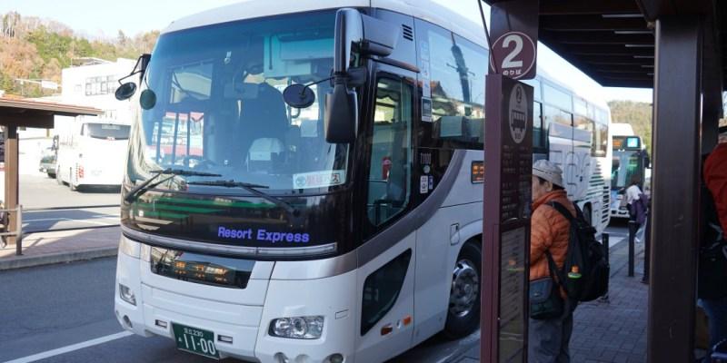 【日本】東京車站前往富士山河口湖高速巴士    台灣訂票取票及交通指南