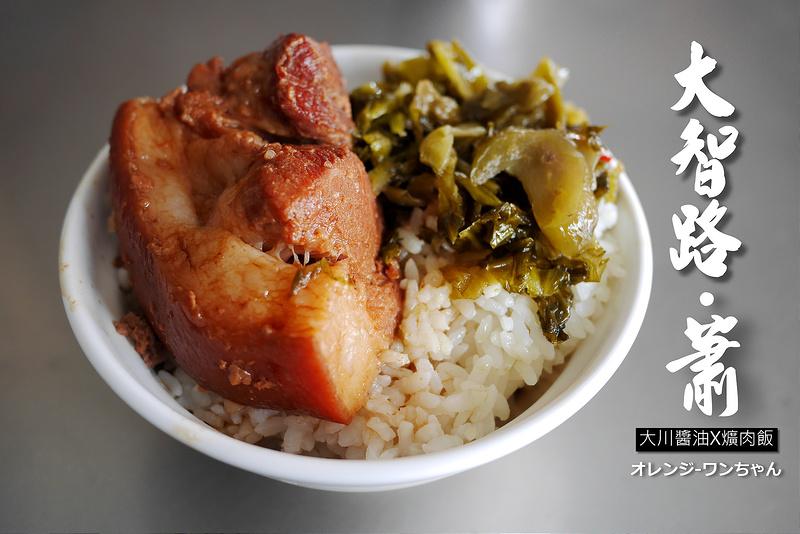 【台中散策食記】蕭爌肉飯 大川醬油 大智路│東區:我心目中沒數一也數二的豪邁好爌肉~好醬油滷出的甘醇香! 早上五點就開賣啦!