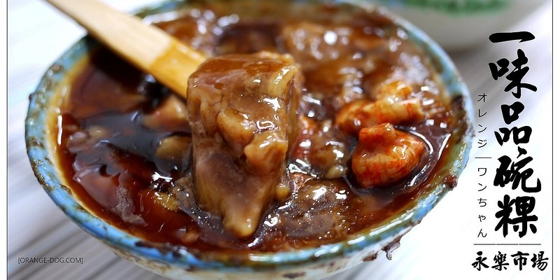 【府城漫步食記】一味品碗粿 永樂市場│中西區:台南在地鄉民激推~吃過後我想跟富盛號說掰掰~六十年老碗粿首選!