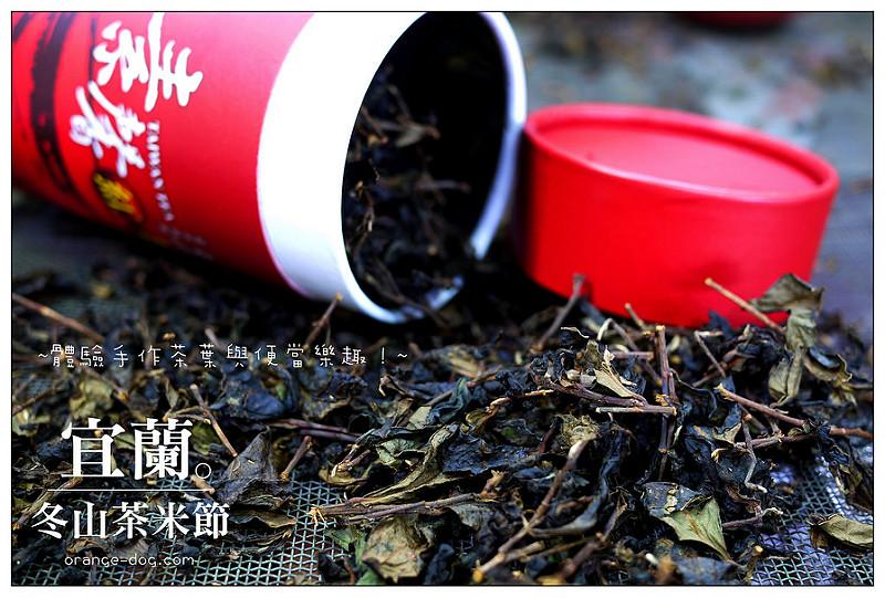 【宜蘭冬山茶米節】菇菇茶米館│冬山鄉:找尋食材小旅行~體驗手作素馨茶與可愛五行飯糰