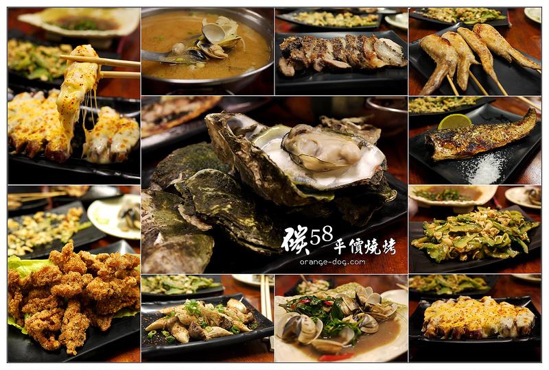 【府城漫步食記】碳58平價燒烤│東區:火烤鮮蚵海味鮮美~熱炒菜色細緻滿足