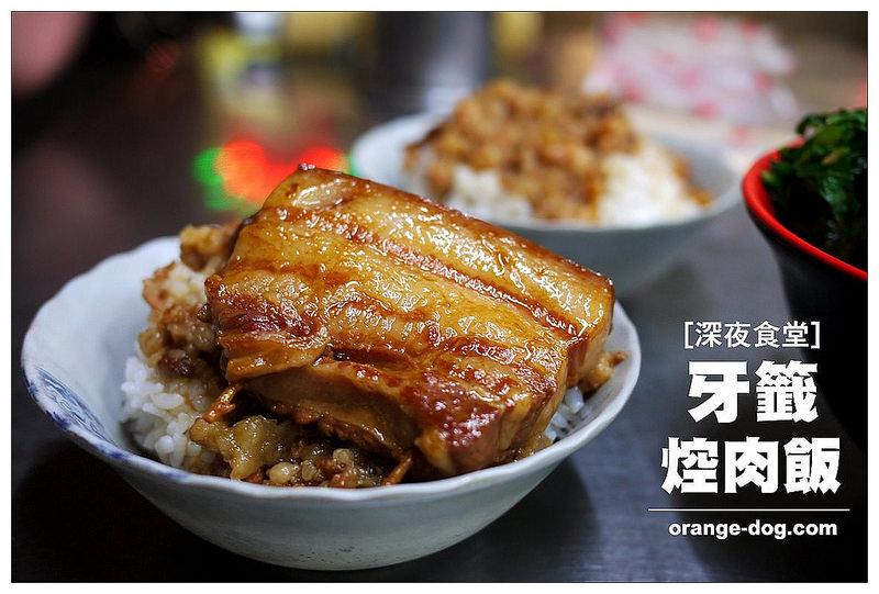 【新北慢步食記】牙籤焢肉飯│板橋江子翠:華江橋下的深夜食堂~醬香與油脂的完美滿足