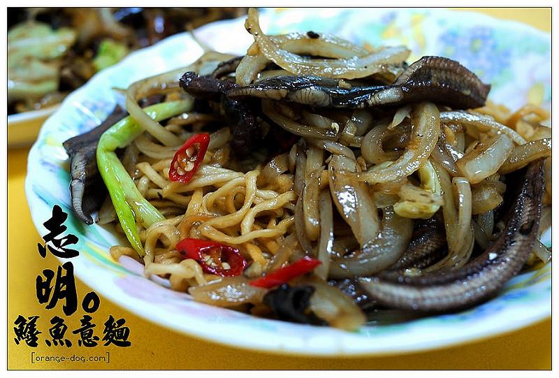【府城漫步食記】志明炒鱔魚/鱔魚意麵:吮指回味~酸辣生香的宮保鱔魚