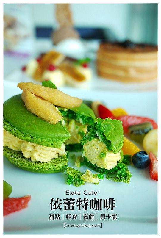 【府城漫步食記】依蕾特咖啡Elate Cafe':用甜味體驗悠閒府城~運河邊的優雅空間