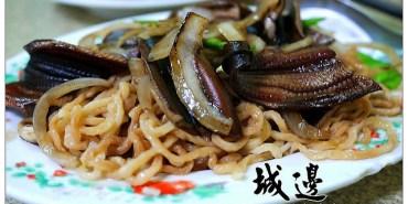 【府城漫步食記】城邊真味炒鱔魚專家:酸甜鮮脆的台南好料~麻油腰花美味銷魂