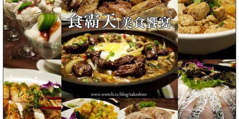 【台中散策食記】食霸天‧美食饗宴:台菜日式港式一次齊全~超值滿足海鮮餐廳