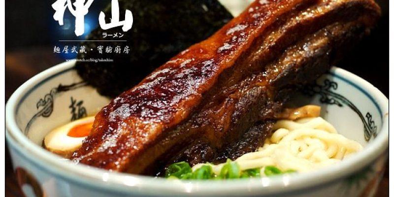 【台北慢步食記】麵屋武藏│神山‧實驗廚房:一本拉麵豪邁級17公分叉燒~早晚限量20碗