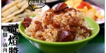 【台北慢步食記】五燈獎豬腳滷肉飯:三重在地Q甜醇香的吮指好味~吃了會想立馬唱歌啊!