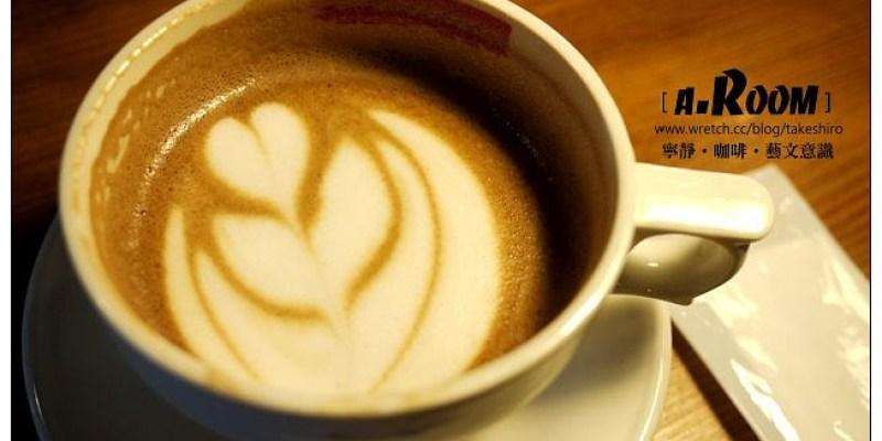 【府城漫步食記】a ROOM(房間咖啡館):水泥城市的小綠洲~喝咖啡配餃子挺妙