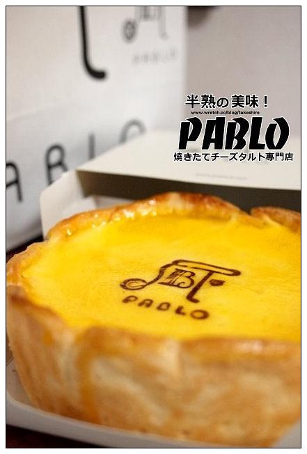 【日本-大阪】PABLO燒起司蛋糕專賣店:日賣1500個的超人氣~感動味蕾的半熟美味