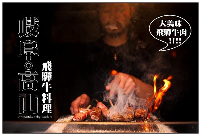 【日本-歧阜】飛驒高山(一):坂口屋飛驒牛丼、鍛冶橋飛驒牛串燒、飛驒牛にぎり~頂級A5和牛美味旅行