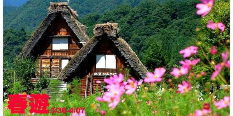 【日本旅行中】03/30-04/07日本北陸京阪自由行ING:由合掌村起點的旅程