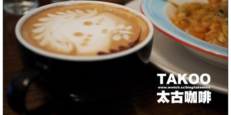 【府城漫步食記】太古咖啡│TAKOO CAFE:工業風金屬硬派~遠離觀光客的靜謐咖啡館