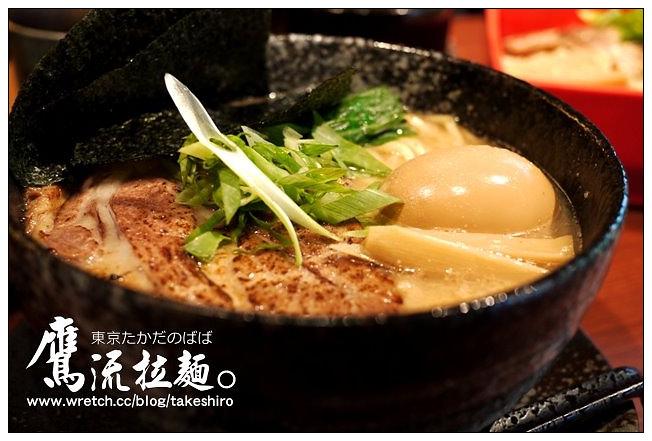 【台北慢步食記】鷹流拉麵:東京新宿風味~豪邁叉燒、醇濃湯頭與完美糖心蛋的美味組合