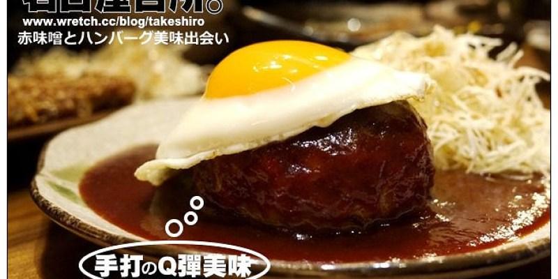 【台北慢步食記】名古屋台所:手打啪啪響的超美味漢堡排~地道名古屋味噌飄香