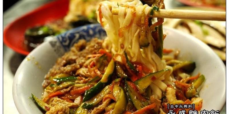 【台中散策食記】永盛雞肉飯:永興街在地老字號~四川乾麵簡單驚豔