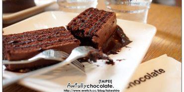 【台北甜溜食記】Awfully chocolate-Taipei:悠閒午后~一抹濃醇巧克力圓舞曲