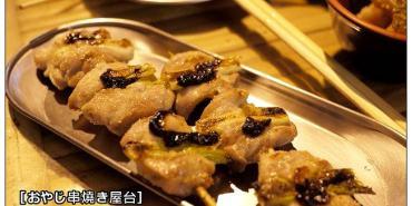 【府城漫步食記】歐野基串燒屋台:都市夜美味燒烤~下班乾一杯啦!
