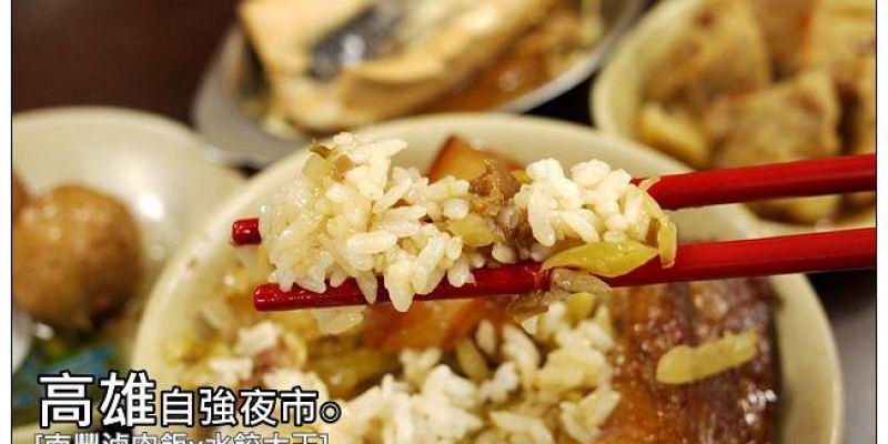 【高雄踢踏食記】南豐滷肉飯+苓雅水餃大王:高雄人氣自強夜市美味宵夜