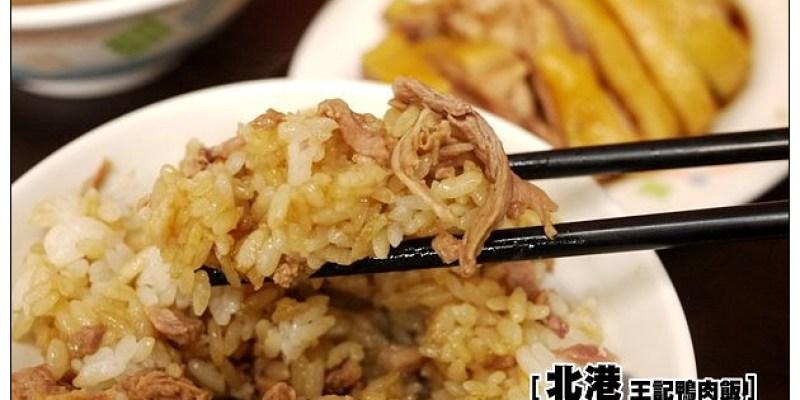 【台中散策食記】北港‧王記鴨肉飯:55年歷史好味道~天涼會懷念的限量燉鴨湯