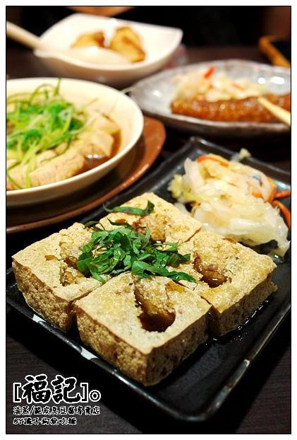 【高雄踢踏食記】福記臭豆腐專賣店:光榮碼頭旁邊的人氣店~臭豆腐全餐吃到撐