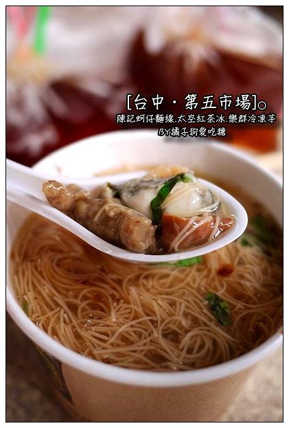 【台中散策食記】在地人帶路第五市場:陳記蚵仔麵線+阿彬爌肉飯+太空紅茶冰+樂群冷凍芋