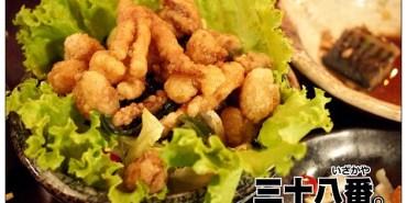 【府城漫步食記】三十八番居酒屋‧日本家庭料理:いらっしゃいませ~古都晚巷夜酒場