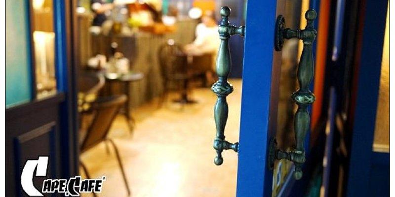 【府城漫步食記】Cape+Cafe':英式復古異國情調~隱密飄香歐風咖啡館