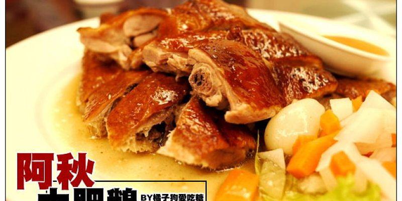 【台中散策食記】阿秋大肥鵝:不輸鏞記的肥美燒鵝~秘傳臭豆腐也是一絕