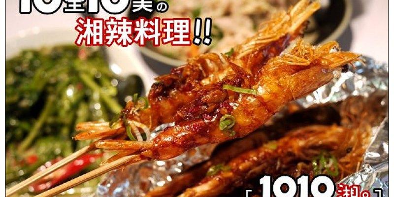 【府城漫步食記】酸辣夠勁好開胃~傳統與時尚邂逅的湖南味:1010湘菜餐廳