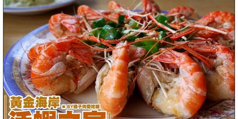 【台中散策食記】活蹦新鮮蝦料理~芒果台啤暢飲消暑:黃金海岸活蝦之家‧台中店