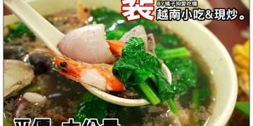 【台中散策食記】裴越南小吃&現炒料理:漲價年代~這邊有糾感心的平價大份量越式美味