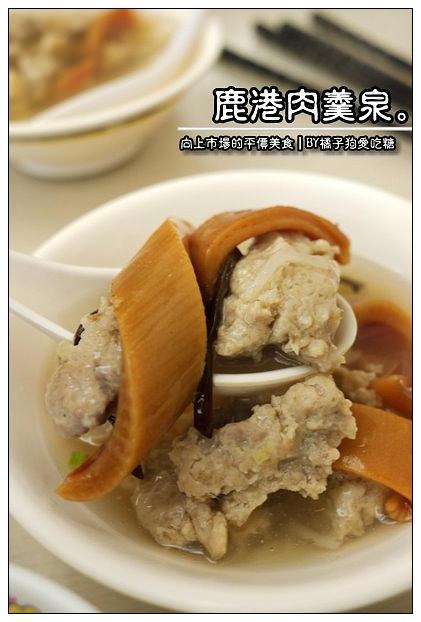 【台中散策食記】五十塊銅板有麵又有飯~向上市場美食推薦:鹿港肉羹泉
