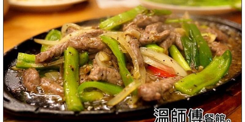 【新竹悠遊食記】天寒風城夜~台式熱炒北方麵食通通有:溫師傅餐館